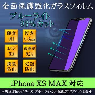 iPhone XS Max ブルーライトカット全面保護強化ガラスフィルム(保護フィルム)