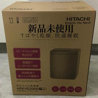ヒタチ(日立)の日立 布団乾燥機 マット不要タイプ 新品未開封(衣類乾燥機)