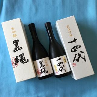 十四代「別撰」×2本「黒縄」×2本(日本酒)