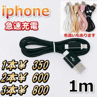 iphone 充電器 ライトニングケーブル 1m 3本 あいふぉん 急速対応(バッテリー/充電器)