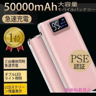 ⭐3台同時充電⭐大容量 50000mAh モバイルバッテリー ピンク(バッテリー/充電器)