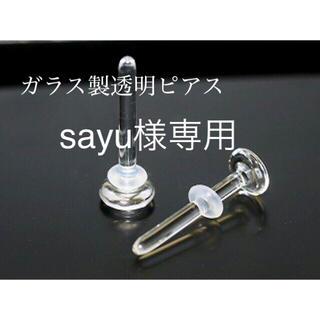 sayu様専用(ピアス(両耳用))