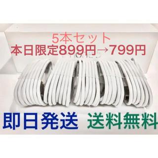 iPhone充電ケーブル iPhone充電器 5本(バッテリー/充電器)