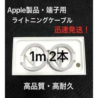 ★純正品質 同等 ライトニングケーブル1m 2本 Apple iphone充電器(バッテリー/充電器)