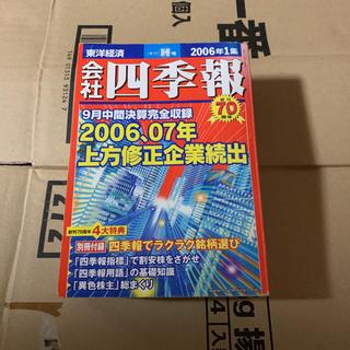 四季報 2006年 1集 中古本