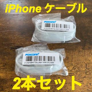 アイフォーン(iPhone)のiPhone ケーブル 充電器 2本セット(バッテリー/充電器)