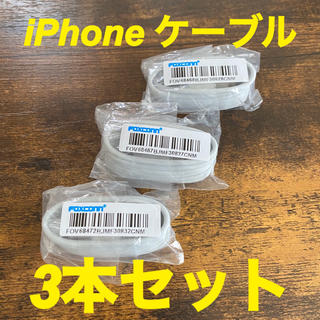 アイフォーン(iPhone)のiPhone ケーブル 充電器 3本セット(バッテリー/充電器)