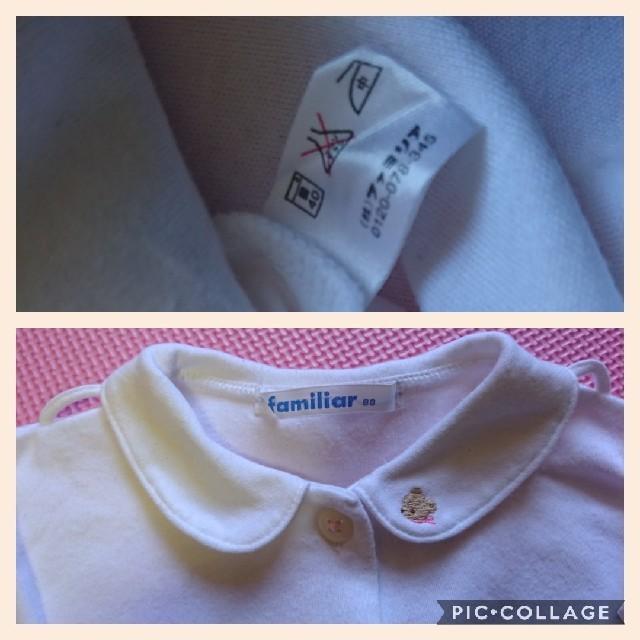 familiar(ファミリア)のファミリア 長袖ブラウス 80 キッズ/ベビー/マタニティのベビー服(~85cm)(シャツ/カットソー)の商品写真