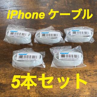 アイフォーン(iPhone)のiPhone ケーブル 充電器 5本セット(バッテリー/充電器)