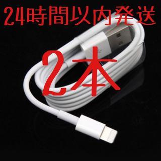 Lightningケーブル 1m2本セット iPhone充電ケーブル(バッテリー/充電器)