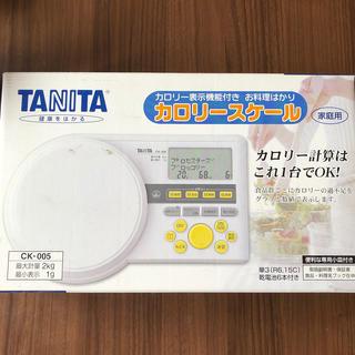 タニタ(TANITA)の<タニタ>■カロリースケール■定価16,500円(その他)