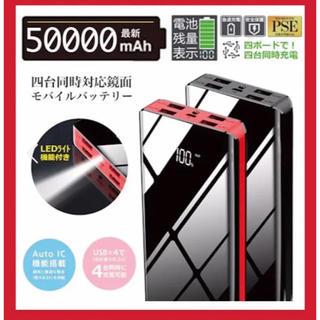 24時間以内発送 超大容量モバイルバッテリー50000mA レッド(バッテリー/充電器)