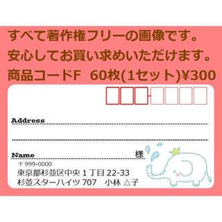 商品コードF 宛名シール 同一柄60枚 差出人印刷無料です(宛名シール)