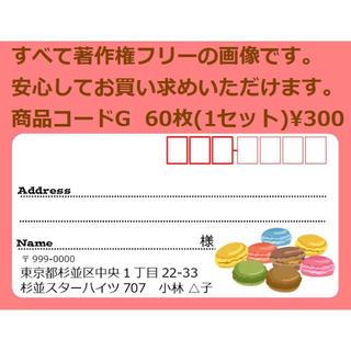 商品コードG 宛名シール 同一柄60枚 差出人印刷無料です(宛名シール)