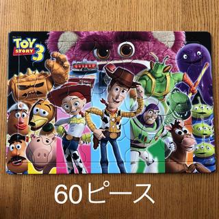 トイストーリー(トイ・ストーリー)のトイストーリー3  パズル 60ピース(知育玩具)