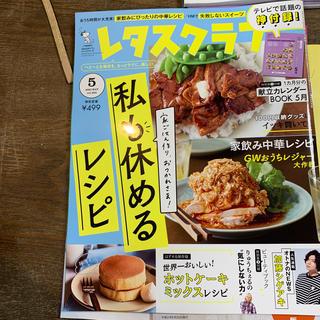 角川書店 - レタスクラブ 2020年 05月号