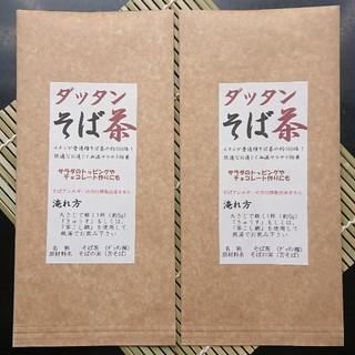 無農薬「 ダッタン  そば茶  」2袋(茶)