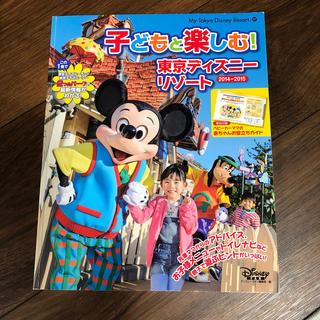 ディズニー(Disney)の子どもと楽しむ!東京ディズニ-リゾ-ト 2014-2015(地図/旅行ガイド)