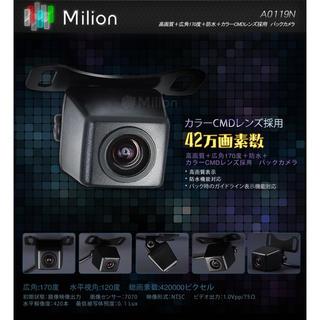 パイオニア(Pioneer)の【新品】EONON バックカメラ(A0119N) 42万画素 防水広角170°(その他)