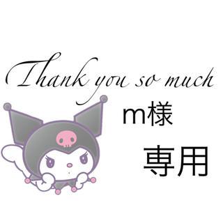 m様 専用(宛名シール)