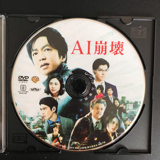 AI崩壊 ('19映画)  DVDのみ