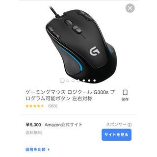 ゲーミングマウス ロジクール G300s プログラム可能ボタン 左右対称(PC周辺機器)
