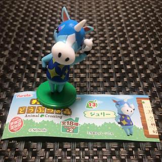 フルタセイカ(フルタ製菓)のチョコエッグ☆どうぶつの森☆ジュリー(ゲームキャラクター)
