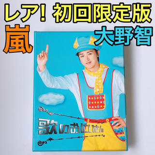 嵐 - 歌のおにいさん DVD-BOX 初回限定版 嵐 大野智 関ジャニ∞ 丸山隆平