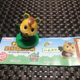 フルタセイカ(フルタ製菓)のチョコエッグ☆どうぶつの森☆ハムスケ(ゲームキャラクター)
