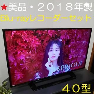 美品/2018年製 40型液晶テレビ ☆★ Blu-ray/DVDレコーダー付き