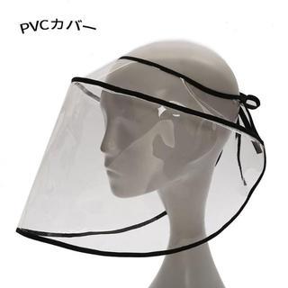 ハットカバー 帽子用 雨用 無地 飛沫 防塵 フェイスガード(その他)