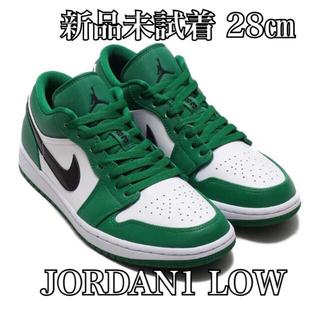 ナイキ(NIKE)の☆新品☆28㎝☆NIKE AIR JORDAN1 LOW エアジョーダン1 ロー(スニーカー)