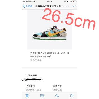 ナイキ(NIKE)のBen & Jerry's×Nike SB Dunk Low 26.5㎝(スニーカー)