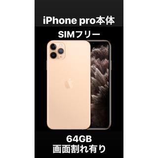 アイフォーン(iPhone)のiPhone pro 本体ゴールド 64G SIMフリー済み(スマートフォン本体)