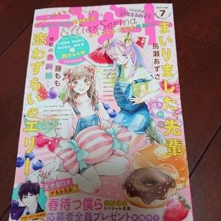 デザート 7月号切り売り(漫画雑誌)