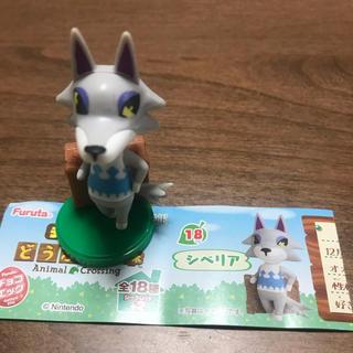 フルタセイカ(フルタ製菓)のチョコエッグ☆どうぶつの森☆シベリア(ゲームキャラクター)