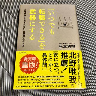 角川書店 - 「いつでも転職できる」を武器にする 市場価値に左右されない「自分軸」の作り方