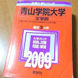 青山学院大学文学部  赤本(語学/参考書)