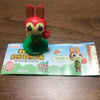フルタセイカ(フルタ製菓)のチョコエッグ☆どうぶつの森☆リリアン(ゲームキャラクター)