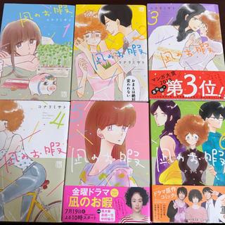 アキタショテン(秋田書店)の凪のお暇 1-6巻セット(女性漫画)