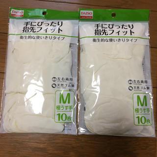 天然ゴム 極うす手袋 20枚(日用品/生活雑貨)