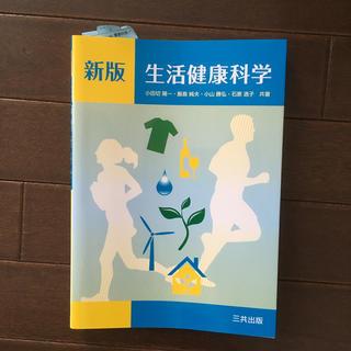 生活健康科学 新版