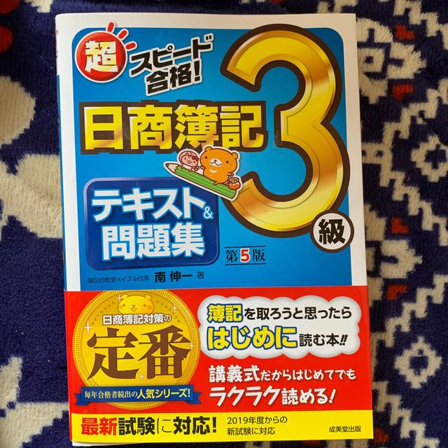 超スピード合格!日商簿記3級 テキスト&問題集 エンタメ/ホビーの本(資格/検定)の商品写真