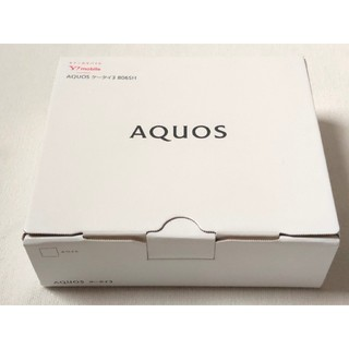 アクオス(AQUOS)の未使用新品!AQUOSケータイ3ワイモバイル806SHホワイト805SH相当品(携帯電話本体)