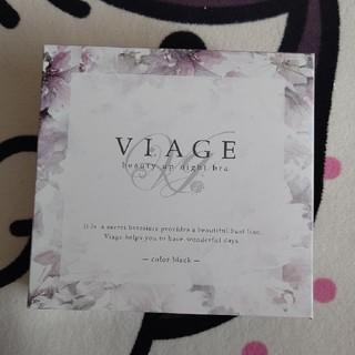 【VIAGE】ナイトブラ ブラック(ブラ)