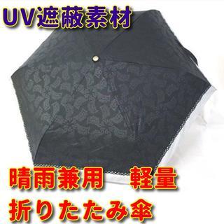 新品 晴雨兼用 折り畳み傘 日傘 UV遮蔽素材 ペイズリー柄 軽量  no.4
