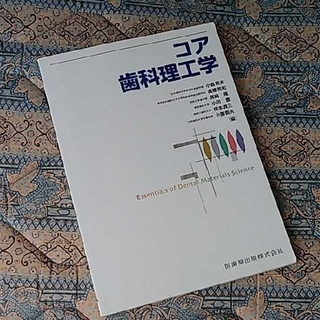 コア歯科理工学◆2013/4/20発行◆