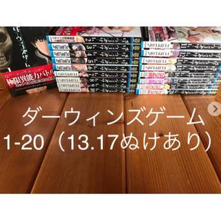 アキタショテン(秋田書店)のダーウィンズゲーム 1-20巻(13.17巻ぬけあり)(全巻セット)