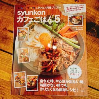 宝島社 - syunkonカフェごはん 5
