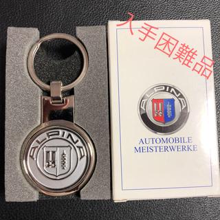 BMW - アルピナの40周年記念キーホルダー